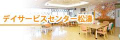 デイサービスセンター松濤