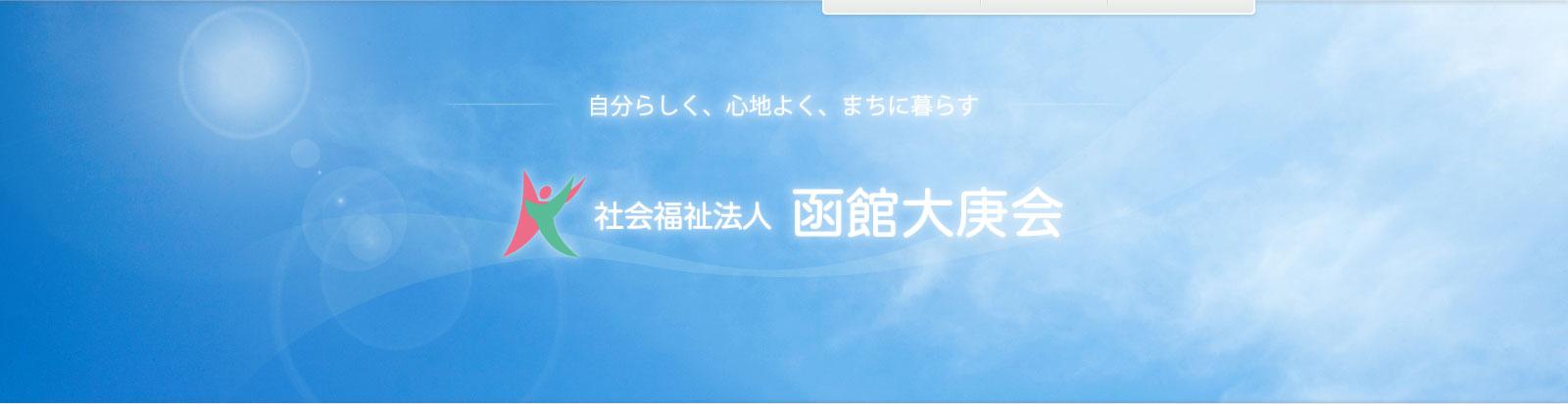 社会福祉法人 函館大庚会