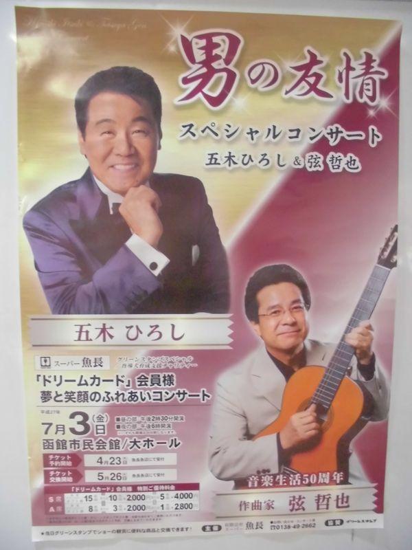 20150706特養松濤1