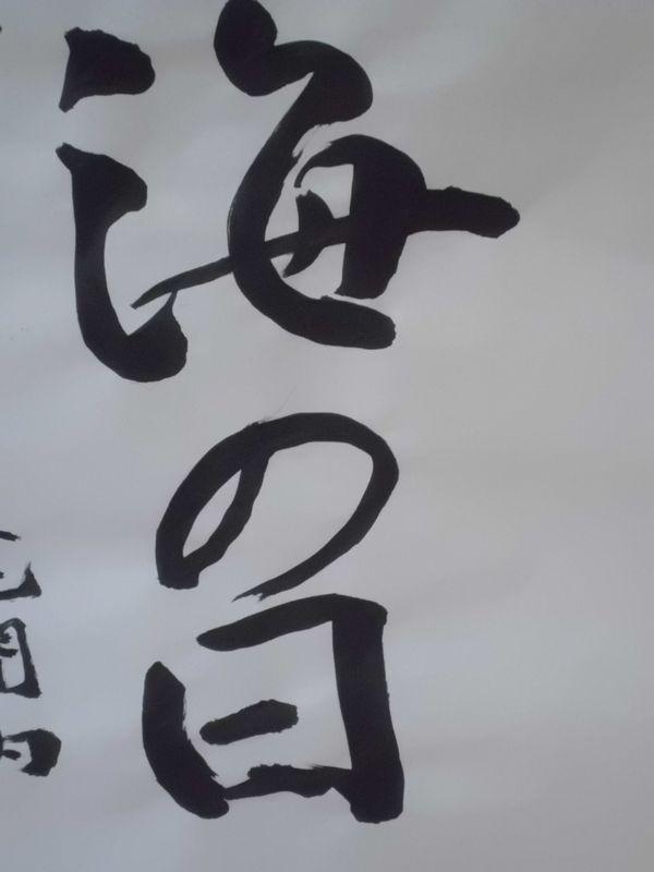 20150703デイ松濤3
