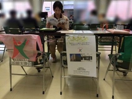 函館大庚会トピックス20150909
