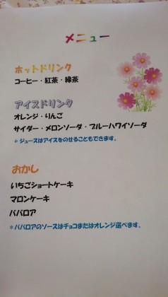 特養松濤201509102
