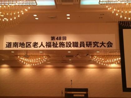 特養松濤20151001