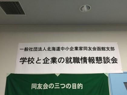函館大庚会