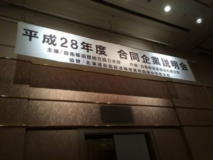 函館大庚会2